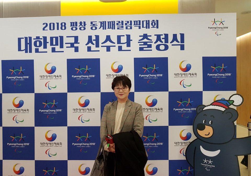 2018 평창 동계패럴림픽대회 대한민국 선수단 출정식