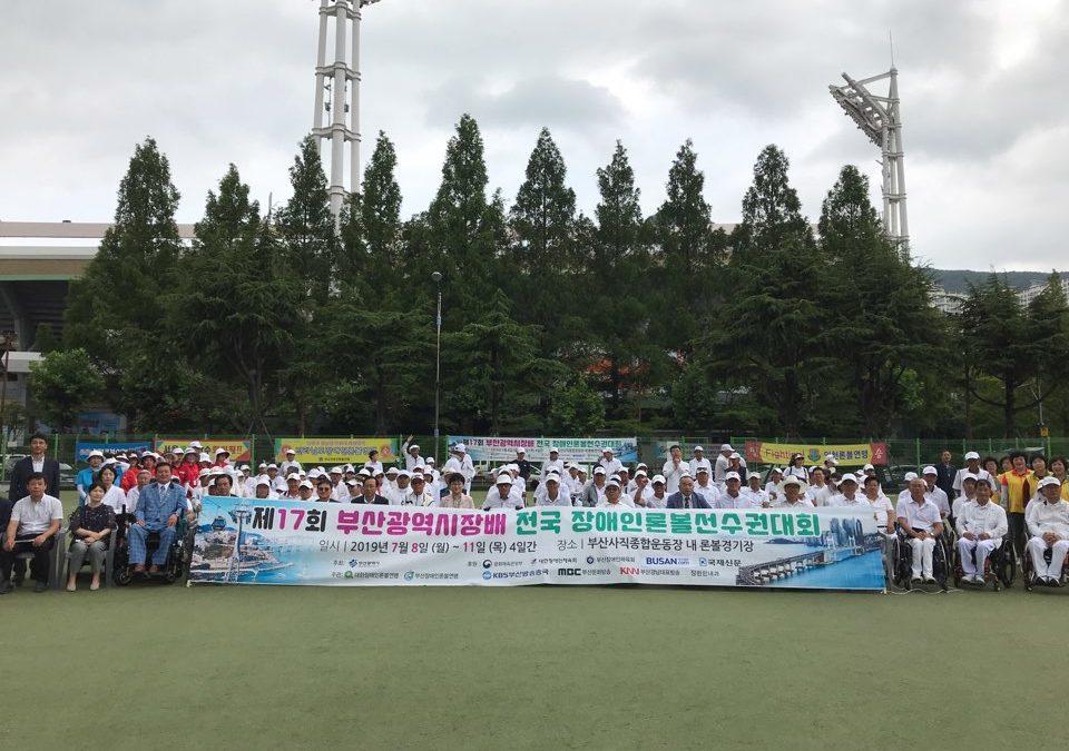 2019년 제17회 부산광역시장배 전국론볼대회